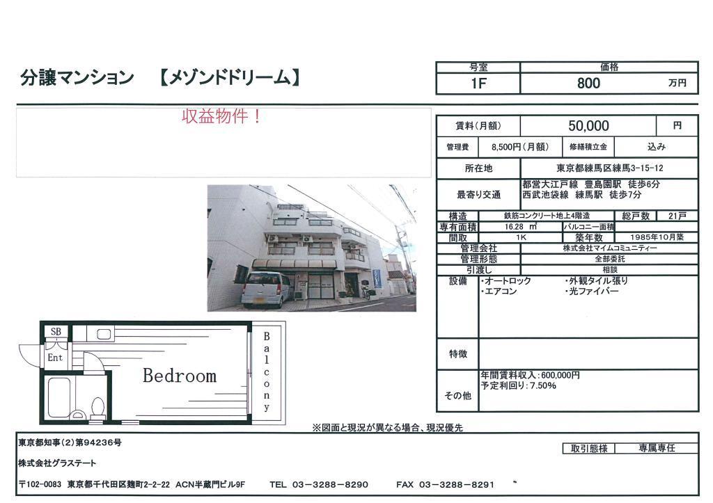 メゾンドドリーム 1階 16.28㎡ (豊島園駅)